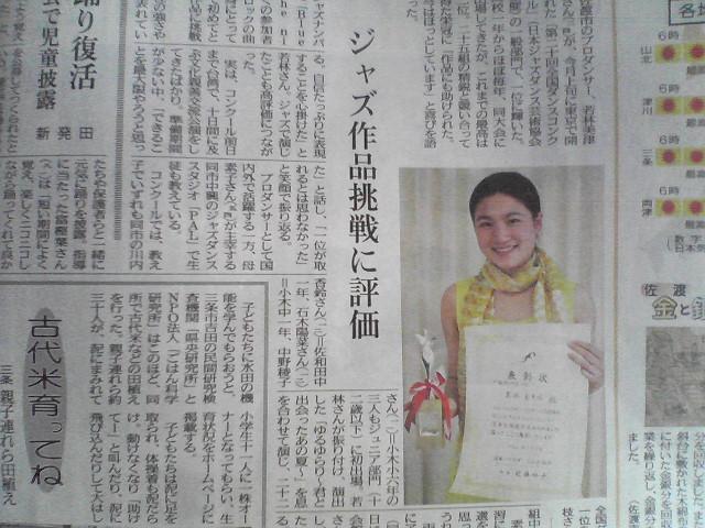 5,28の新潟日報に載りました。